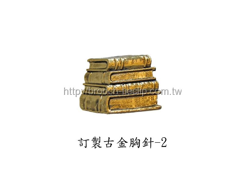 訂製古金胸針-2