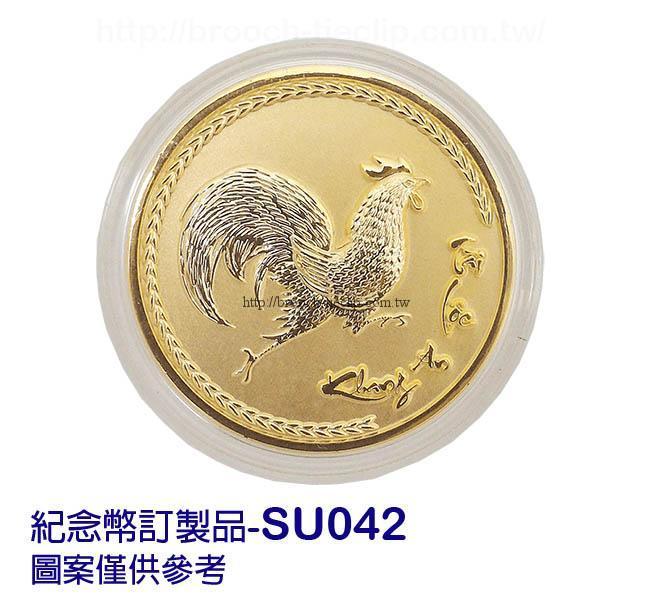 紀念幣SU042