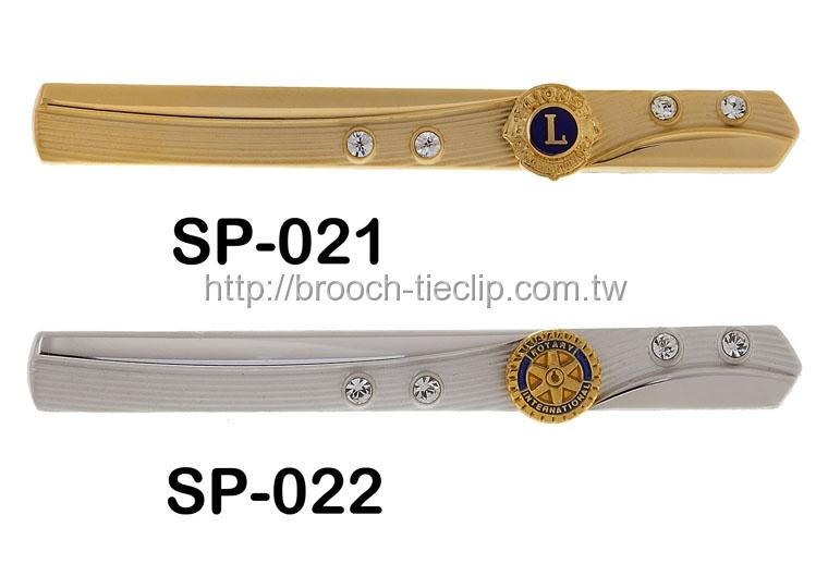 高級領夾SP-021∕SP-022